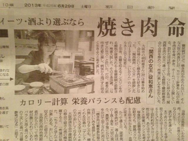 ちょうどこの日の朝日新聞の朝刊にいかりんさんの記事がけいさいされていました