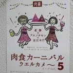 紅豚×ブエノチキン+近江牛 in 沖縄は暑(熱)かった