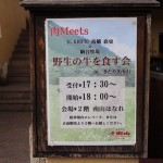 IL GIOTTO高橋直史 × 駒谷牧場 野生の牛を食す会 in きたやま南山