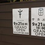 9月21日GRANDO OPENに向けて