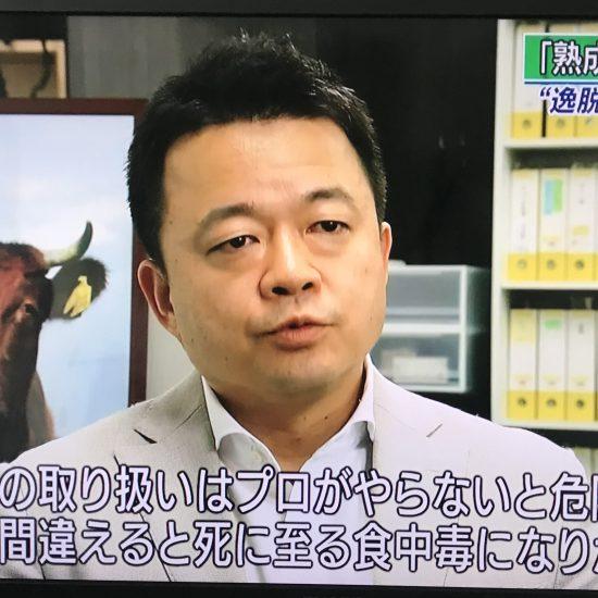 熟成肉について日経新聞に掲載後、テレビでも