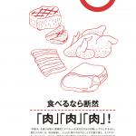 トリプトファンダイエットって知ってますか?肉好きは必読ですよ