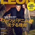 LEON 11月号は「オヤジのときめきダイニング」がおもしろい