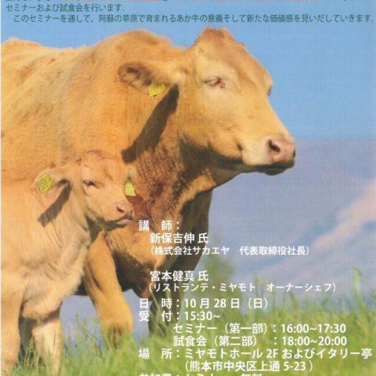 草原あか牛『eco beef』一般公開セミナー