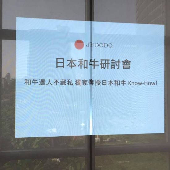 保護中: 『非公開版』Part9 日本産和牛とWAGYU追記