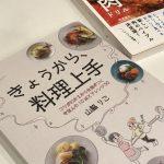 山脇りこ先生の「きょうから料理上手」がおもしろい