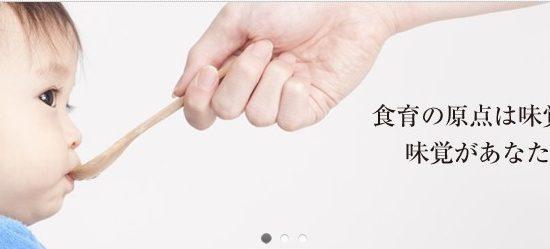 MIIKU 一般社団法人日本味育協会からお知らせ。僕はプロフェッショナルコースで肉の講師を担当しています