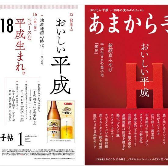12月22日発売のあまから手帖はおいしい平成特集