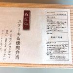 南山 京都駅店 Nanzanギューテロワールにて弁当を買う理由