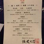 陳健太郎×新井治彦×新保吉伸 in 赤坂四川飯店