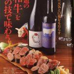 7月27日、「どんな肉でも旨くする サカエヤ新保吉伸の全仕事」発売!