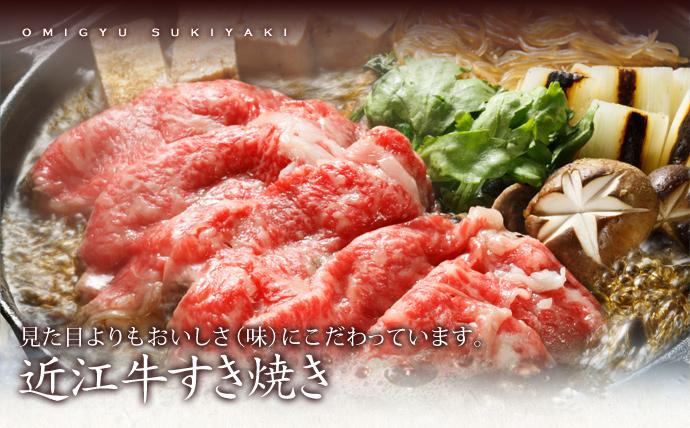 見た目よりもおいしさ(味)にこだわっています。近江牛すき焼き