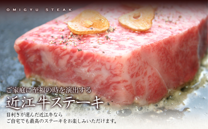 ご家庭に至福の時を演出する近江牛ステーキ 目利きが選んだ近江牛ならご自宅でも最高のステーキをお楽しみいただけます。