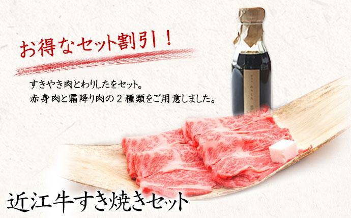 近江牛すき焼きセット:お得なセット割引!すき焼き肉にわりしたと丁字ふをセット。赤身肉と霜降り肉の2種類をご用意しました。