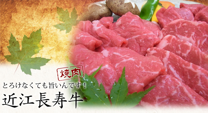 おいしい赤身肉が食べたい!そんな方にこそ 知っていただきたい近江牛長寿牛です。