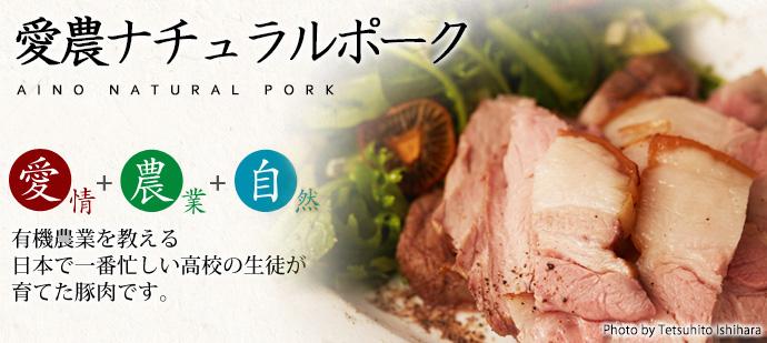 愛農ナチュラルポーク 有機農業を教える日本で一番忙しい高校の生徒が育てた豚肉です。
