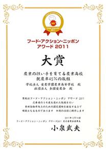 フード・アクション・ニッポンアワード2011大賞受賞