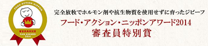 フード・アクション・ニッポンアワード2014審査員特別賞受賞