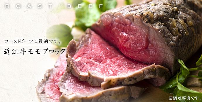 近江牛赤身ブロックイメージ写真