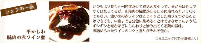 シェフの一品 平かしわ肉の赤ワイン煮