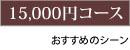 15,000円コース