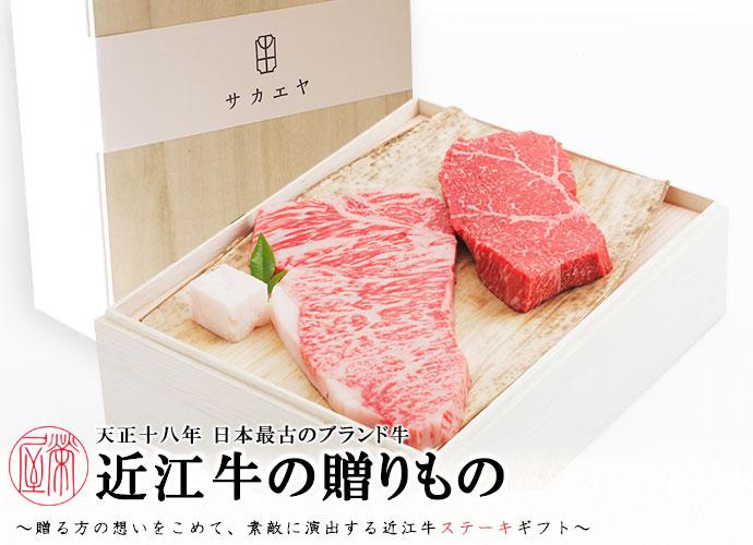 天正十八年日本最古のブランド牛「近江牛の贈りもの」〜贈る方の想いをこめて、素敵に演出する近江牛ステーキギフト〜