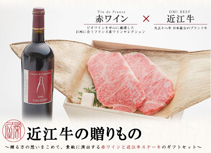 「近江牛の贈りもの」〜贈る方の想いをこめて、素敵に演出する近江牛ステーキと赤ワインのギフトセット〜