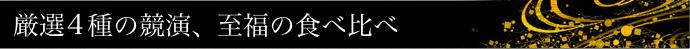 近江牛カレーの特徴(3つの極み)