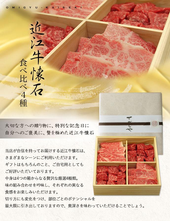 近江牛懐石 食べ比べ4種