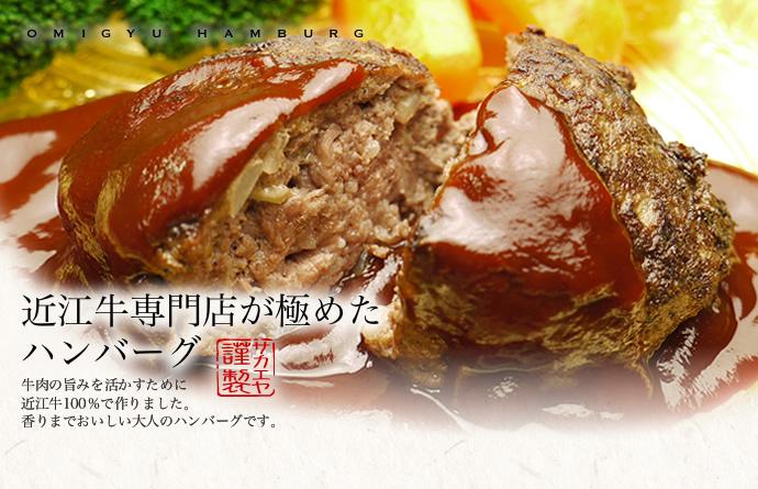 近江牛専門店が極めたハンバーグ 牛肉の旨みを活かすために近江牛100%で作りました。香りまでおいしい大人のハンバーグです。