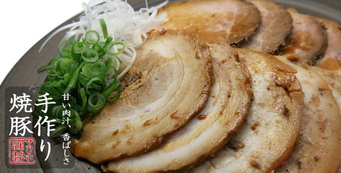 甘い肉汁、香ばしさ 手作り焼豚