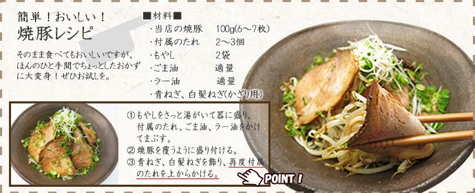 焼豚レシピ