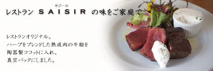 セジールオリジナル 熟成肉のハーブ入り牛脂の説明
