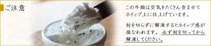 セジールオリジナル 熟成肉のハーブ入り牛脂のご注意