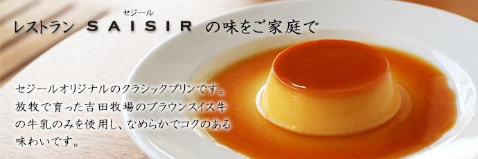 吉田牧場ミルクを使ったクラシックプリン説明