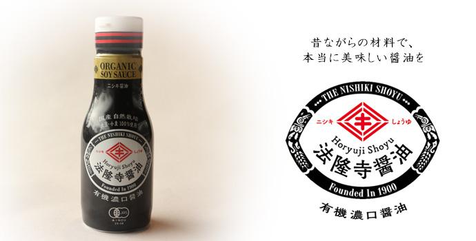 ニシキ醤油 法隆寺醤油