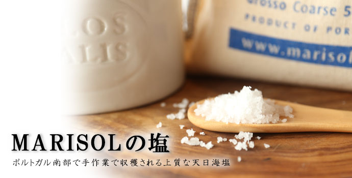 マリソルの塩