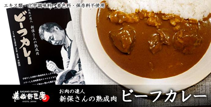 嵯峨野匠庵 新保さんの熟成肉ビーフカレー
