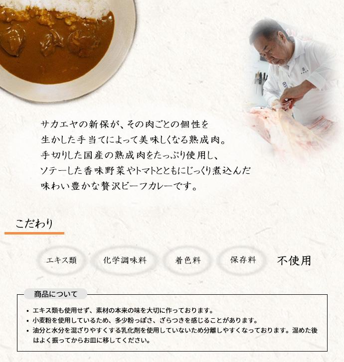 嵯峨野匠庵 新保さんの熟成肉ビーフカレー 説明