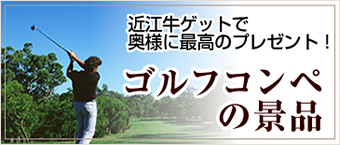ゴルフコンペの景品
