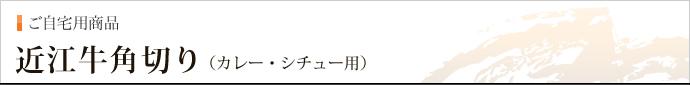 近江牛角切り(カレー・シチュー用)
