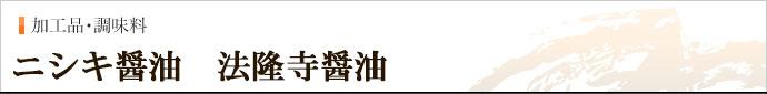 法隆寺醤油