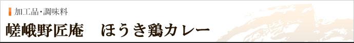 嵯峨野匠庵 新保さんのほうき鶏カレー