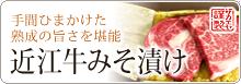 近江牛  味噌漬け