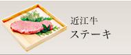 近江牛ステ  ーキ
