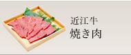 近江牛焼き  肉