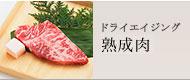 近江牛熟成肉