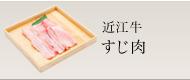 近江牛すじ肉