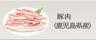 豚肉(鹿児島県産)