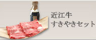 近江牛すき焼きセッ  ト